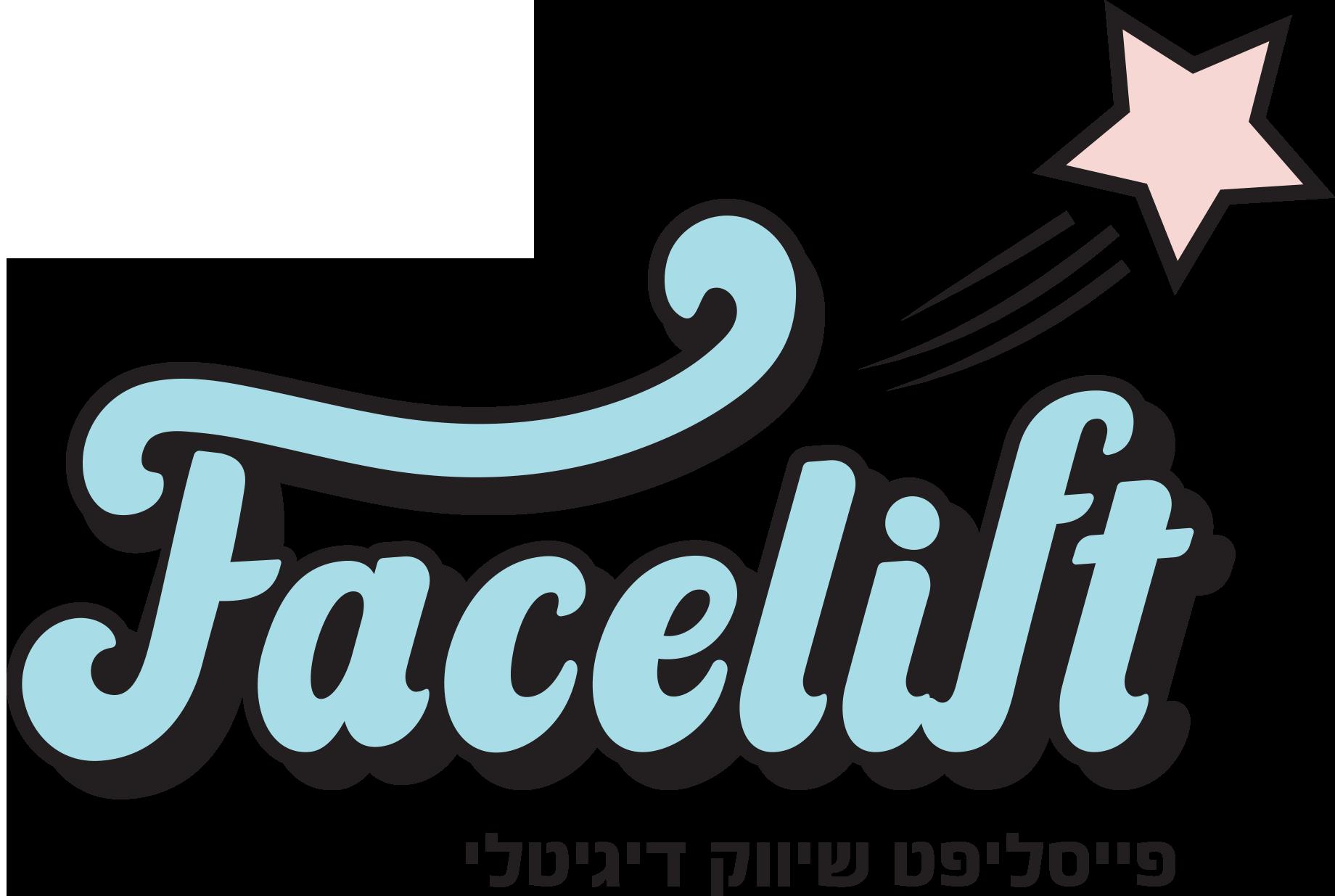 פייס-ליפט Face-Lift