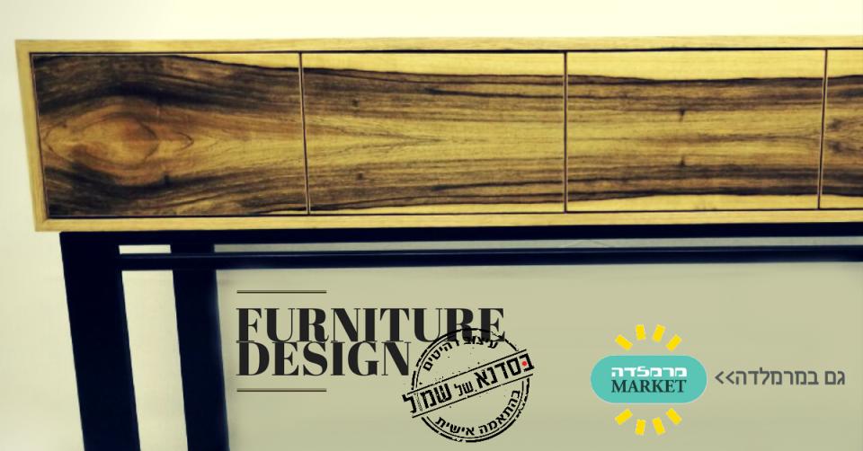 בסדנה של שמול - עיצוב רהיטים בהתאמה אישית